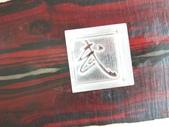 雷射雕刻加工、刻字禮贈品雕刻,結婚對印盒雕刻:IMG20180920095427.jpg