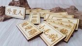 雷射雕刻加工、刻字禮贈品雕刻,結婚對印盒雕刻:line_59375259029742.jpg