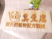 雷射雕刻加工、刻字禮贈品雕刻,結婚對印盒雕刻:IMG20190924093540.jpg