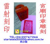 宮廟印:台中市太平桃木宮廟印章雕刻.jpg