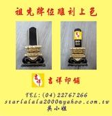 祖先牌位、神位雷射雕刻:台中市雷射雕刻祖先神位.jpg