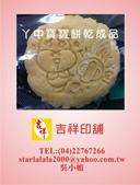 壓克力皂章、各種印模雕刻:丫中寶寶餅乾模成品.jpg