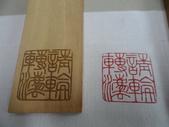 雷射雕刻加工─台中市太平區吉祥印舖:SAM_2564.JPG