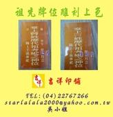 祖先牌位、神位雷射雕刻:台中市雷射祖先牌位刻字.jpg