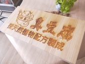 雷射雕刻加工、刻字禮贈品雕刻,結婚對印盒雕刻:IMG20190924093515.jpg