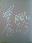 隨手拍:奈奈親筆簽名