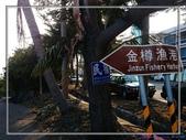 [台東東河] 金樽漁港:台東縣東河鄉東和村