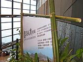 宜蘭計程車包車旅遊-20101209台北陳先生蘭陽博物館:IMG_4243.jpg