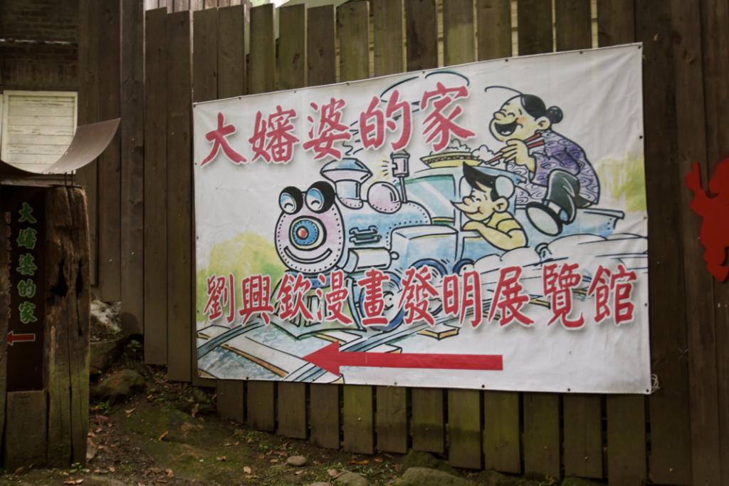 20110520趴趴跑...內灣篇:_MG_2491.jpg