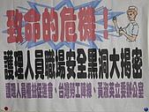 20090511【護理職業勞動安全】記者會照片:IMG_0941.JPG