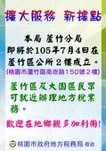 105年活動海報:擴大服務新據點-蘆竹分局.jpg