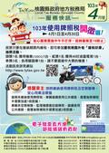 103宣傳海報:服務快訊-2014-4月.jpg