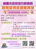 105年活動海報:稅務宣導巡迴服務站1050428.JPG