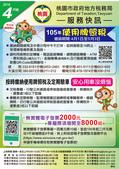 105年活動海報:服務快訊-105-4月.jpg