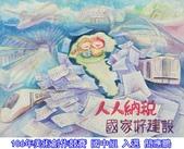 106年美術創作競賽-得獎作品:入選-簡應鵬.jpg