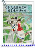 107年美術創作競賽:國中組佳作陳又慈.jpg