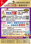 105年活動海報:服務快訊-105-1月.jpg