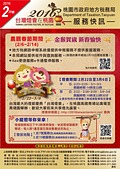 105年活動海報:服務快訊-105-2月.jpg