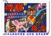 107年美術創作競賽:社會組優等藍偉玲.jpg