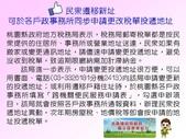 103宣傳海報:戶政事務所同步更改稅單投遞地址 .jpg