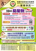 106年海報:服務快訊-106-5月.jpg