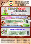 105年活動海報:服務快訊-105-7月.jpg
