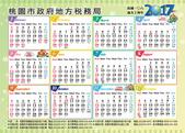 106年海報:106-年曆-正.jpg