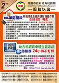 106年海報:服務快訊-106-2月.jpg