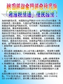 103宣傳海報:103「飛躍稅務通」便民服務.jpg