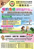 106年海報:服務快訊-106-6月.jpg