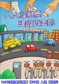 106年美術創作競賽-得獎作品:入選-黃亮紜.jpg