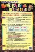 105年活動海報:105刮畫.jpg