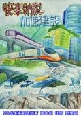 106年美術創作競賽-得獎作品:佳作-劉學銘.jpg