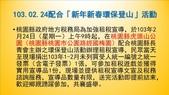 103宣傳海報:103.2.24「新年新春環保登山」活動.jpg