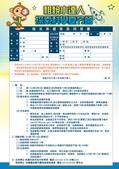 105年活動海報:105夏令營A4DM-12.jpg