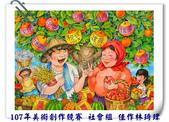 107年美術創作競賽:社會組佳作林琦瑋.jpg