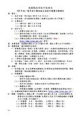 103宣傳海報:103租稅美術創作競賽活動辦法1.jpg