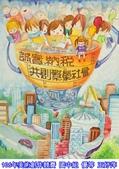 106年美術創作競賽-得獎作品:優等-王妤萍.jpg