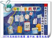 107年美術創作競賽:國中組優等朱禹艾.jpg