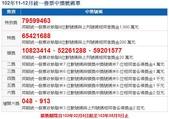 103宣傳海報:102年11-12月統一發票中獎號碼單.JPG