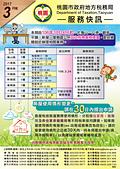 106年海報:服務快訊-106-3月.jpg