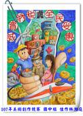 107年美術創作競賽:國中組佳作林湘庭.jpg