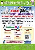 103宣傳海報:103年3月服務快訊.jpg