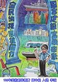 106年美術創作競賽-得獎作品:入選-李瑄.jpg