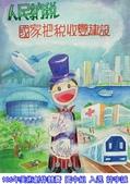 106年美術創作競賽-得獎作品:入選-許宇誠.jpg