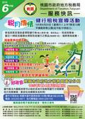 105年活動海報:服務快訊-105-6月.jpg