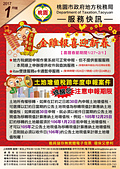 106年海報:服務快訊-106-1月.jpg