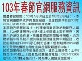 103宣傳海報:103春節官網服務資訊.JPG