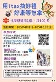 105年活動海報:itax抽獎海報-1050321.jpg