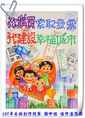 107年美術創作競賽:國中組佳作潘思霖.jpg